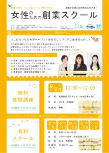 女性創業スクール